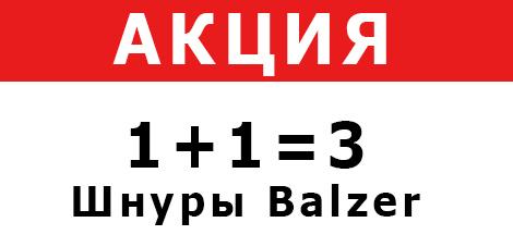 Покупай два шнура Balzer, получай третий в подарок!