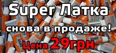 Super Латка