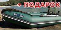 Покупай лодку - получай подарок!