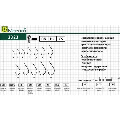 Крючки Maruto 2323 BN