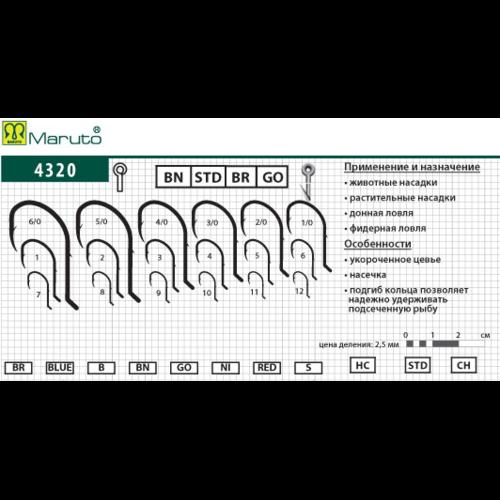 Крючки Maruto 4320 BN