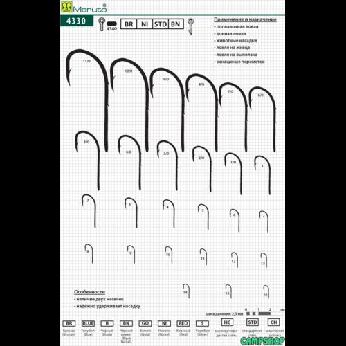Крючки Maruto 4330 BN