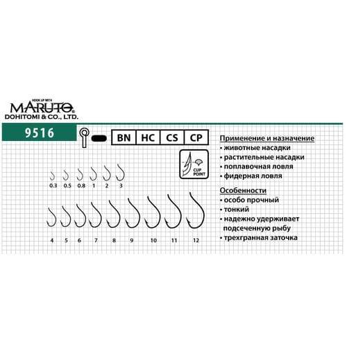 Крючки Maruto 9516 BN