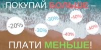 Покупай БОЛЬШЕ - плати МЕНЬШЕ!