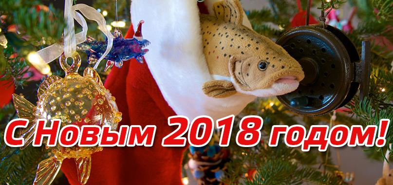 Новый год! 2018