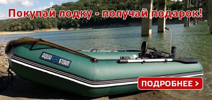Лодка + подарок!