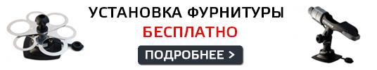 Установка фурнитуры бесплатно! Подробнее