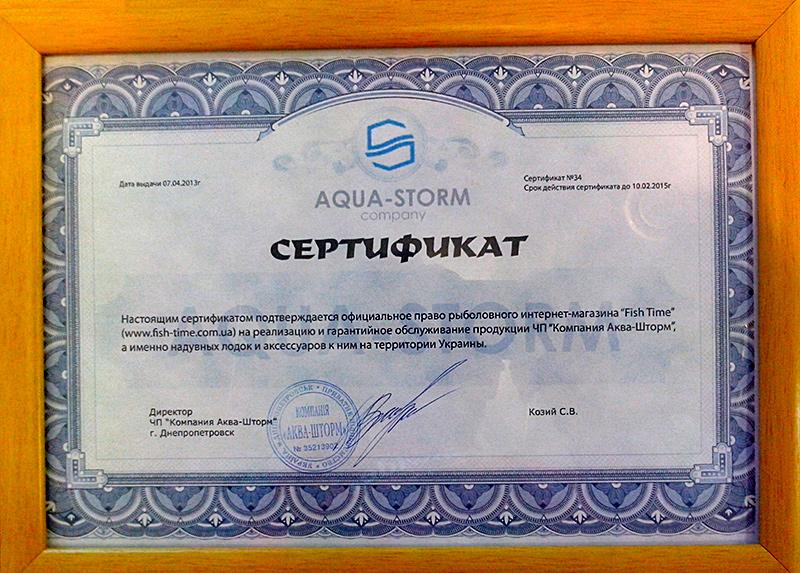 Сертификат Aqua Storm