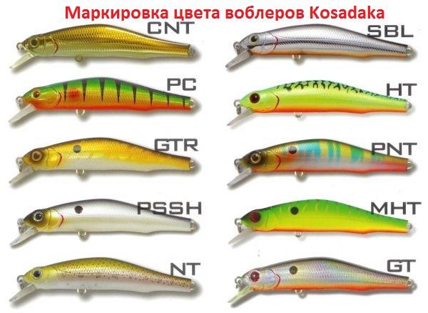 Воблер Kosadaka Intra XS 95F | Рыболовный магазин FishTime.ua